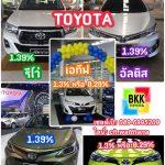 Toyota โปรฯข้าราชการ รัฐวิสาหกิจ ดาวน์ต่ำ5% ไม่ค้ำ หรือ ดอกเบี้ยพิเศษต่ำสุด 0.29%