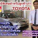 โปรโมชั่นลูกค้าเก่า TOYOTA ออกรถฟรีดาวน์ 0% ไม่ต้องใช้คนค้ำ