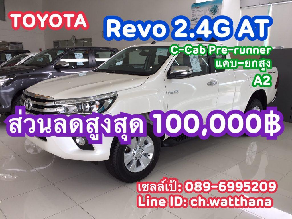 โปรโมชั่น Revo 2.4G AT Smart Cab A2 ส่วนลดสูงสุด 100,000