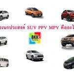 การแยกประเภทรถยนต์ รถอเนกประสงค์ SUV PPV MPV คืออะไร แบบไหน