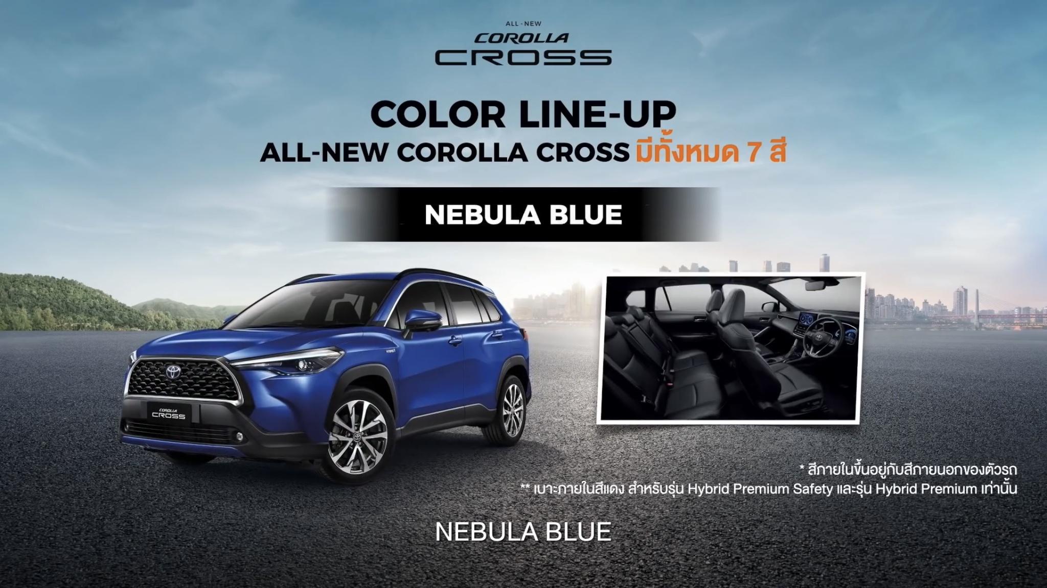 corolla cross-โคโรลล่า ครอส-สีรถ