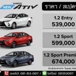 สเปค ราคา Toyota Yaris Ativ (เก๋ง 4 ประตู) 2021 ตารางดาวน์-ผ่อน เทียบออฟชั่น