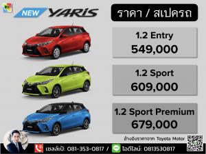 ราคา Yaris Hatchback-ตารางดาวน์ผ่อน Yaris Hatchback-โปรโมชั่น Yaris Hatchback-ส่วนลด Yaris Hatchback-สเปค Yaris Hatchback-ออฟชั่น Yaris Hatchback-spec Yaris Hatchback-option Yaris Hatchback