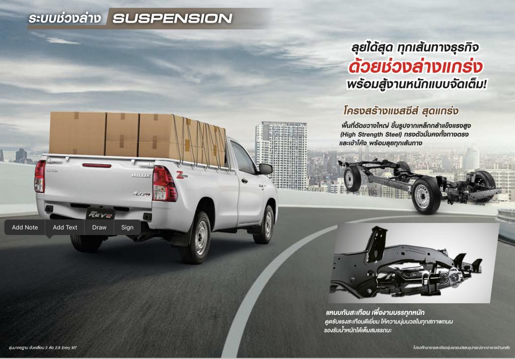 ระบบช่วงล่าง-suspension-toyota revo standard cab & chassis-โตโยต้า รีโว่ ตอนเดียว หัวกระสือ ไม่มีกระบะv
