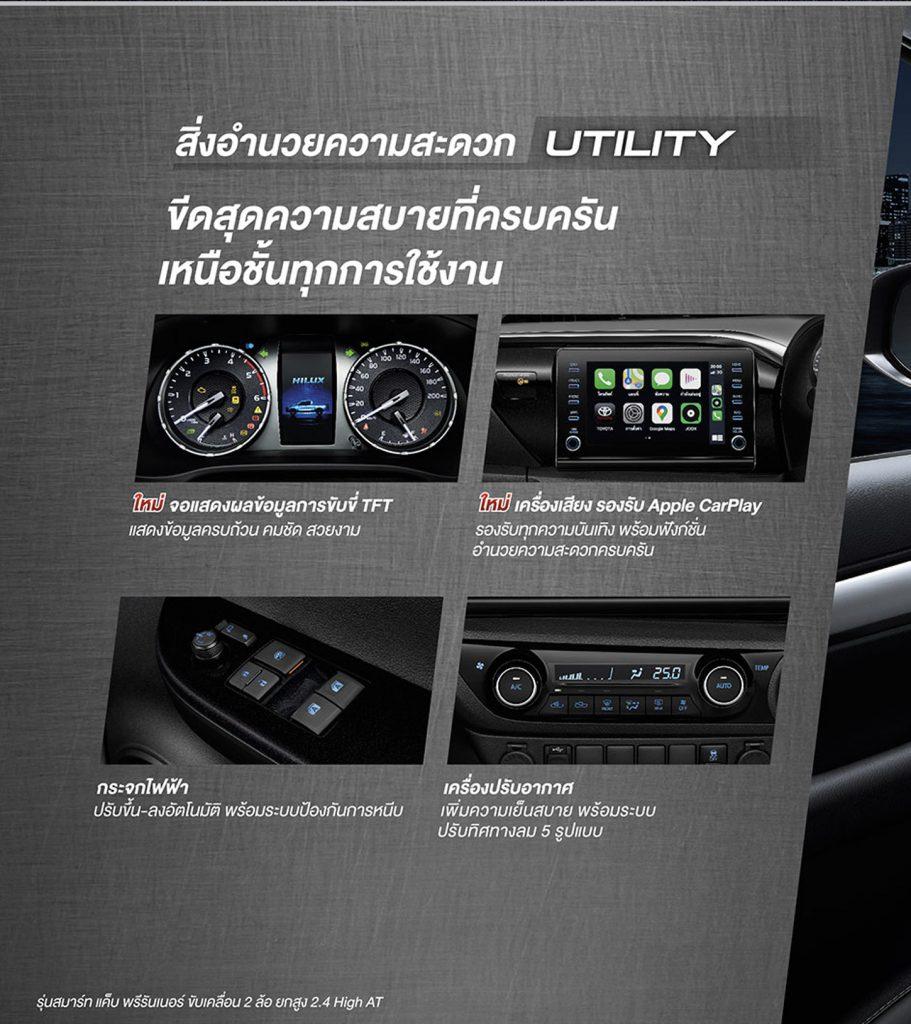 สิ่งอำนวยความสะดวก-utility-toyota revo smart cab prerunner-โตโยต้า รีโว่ สมาร์ทแค็บยกสูง 2 ประตู พรีรันเนอร์ ตอนครึ่ง