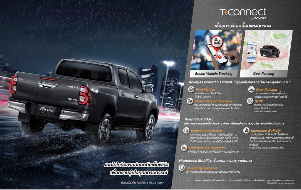 ระบบการเชื่อมต่อออนไลน์-tconnect-toyota revo smart cab prerunner-โตโยต้า รีโว่ สมาร์ทแค็บยกสูง 2 ประตู พรีรันเนอร์ ตอนครึ่ง