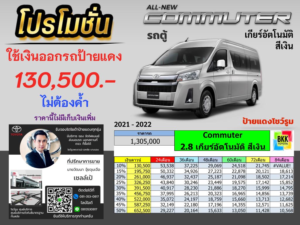 price-installment-down payment-campaign-discount-promotion-toyota commuter-ตารางผ่อน-ดาวน์ต่ำ-ดาวน์น้อย-ดอกเบี้ยถูกพิเศษ-โปรโมชั่น-ไม่ค้ำ-ผ่อนนาน-ราคา-ส่วนลด-แคมเปญ-ของแถม-รถตู้โตโยต้า คอมมิวเตอร์-หลังคาสูง-15ที่นั่ง-ป้ายเหลือง-ป้ายฟ้า-สาธารณะ-รับจ้าง-ส่วนบุคคล-ขสมก-วิ่งวิน-แต่งวีไอพี-แต่งvip