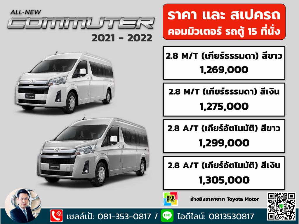 price-installment-down payment-specification comparison-toyota commuter van-ราคา-ตารางดาวน์ผ่อน-สเปค-รถตู้โตโยต้า คอมมิวเตอร์