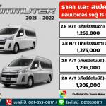 ราคาตารางดาวน์-ผ่อน รถตู้ Toyota Commuter 2021 สเปคและออฟชั่น