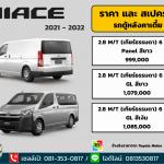 ราคาตารางดาวน์-ผ่อน รถตู้ Toyota Hiace 2021 สเปคและออฟชั่น