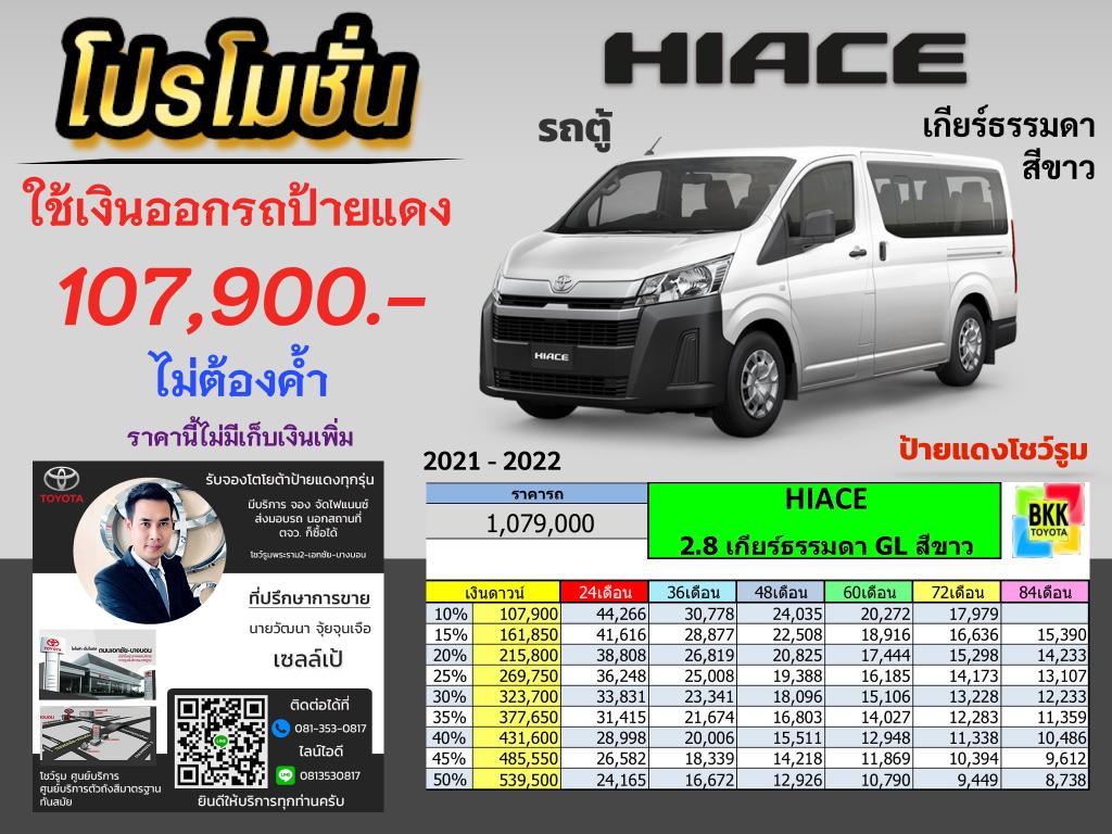 price-campaign-discount-promotion-toyota hiace-ดาวน์ต่ำ-ดาวน์น้อย-ไม่ค้ำ-ผ่อนนาน-ราคา-ส่วนลด-ดอกเบี้ยถูกพิเศษ-แคมเปญ-ของแถม-โปรโมชั่น-รถตู้โตโยต้า ไฮเอซ-หลังคาเตี้ย-12ที่นั่ง-ป้ายเหลือง-ป้ายฟ้า-สาธารณะ-รับจ้าง-ส่วนบุคคล-ขสมก-วิ่งวิน-แต่งวีไอพี-แต่งvip