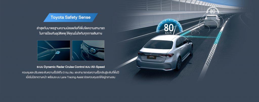 ระบบความปลอดภัย-safety-toyota corolla altis-รถยนต์โตโยต้า โคโรล่า อัลติส