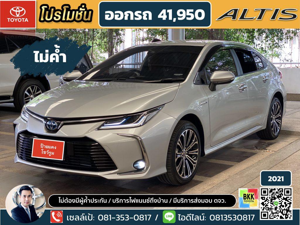 โปรโมชั่น Toyota Corolla Altis ดาวน์ถูก 41,950 ป้ายแดง