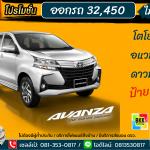 โปรโมชั่น Toyota Avanza ดาวน์ถูก 32,450 ป้ายแดง