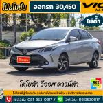 โปรโมชั่น Toyota Vios ดาวน์ถูก 30,450 ป้ายแดง