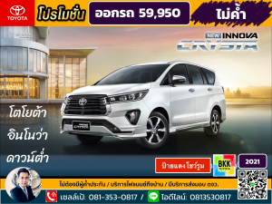 price-campaign-discount-promotion-toyota Innova Crysta-ดาวน์ต่ำ-ดาวน์น้อย-ไม่ค้ำ-ผ่อนนาน-ราคา-ส่วนลด-ดอกเบี้ยถูกพิเศษ-แคมเปญ-ของแถม-โปรโมชั่น-รถยนต์โตโยต้า อินโนว่า คริสต้า-อเนกประสงค์ขนาดใหญ่-7ที่นั่ง-ดีเซกเมนท์-ป้ายแดง-เอ็มพีวี-MPV-รถครอบครัว-แต่งอินโนว่า คริสต้า-แต่งInnova Crysta