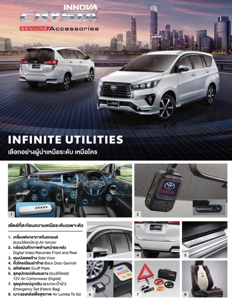 สิ่งอำนวยความสะดวก-utility-toyota Innova Crysta-รถยนต์โตโยต้า อินโนว่า คริสต้า
