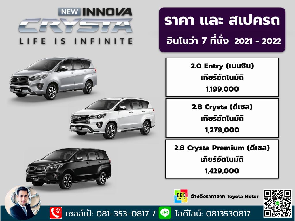 price-installment-down payment-specification comparison-toyota Innova Crysta-ราคา-ตารางดาวน์ผ่อน-สเปค-รถยนต์โตโยต้า อินโนว่า คริสต้า
