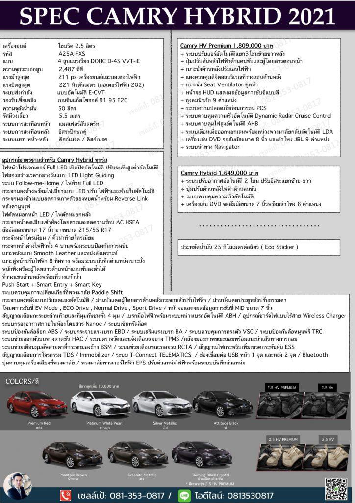 specification comparison-toyota camry-sedan-สเปค-รถยนต์โตโยต้า คัมรี่