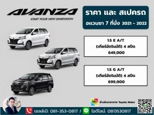 price-installment-down payment-specification comparison-toyota avanza-ราคา-ตารางดาวน์ผ่อนa-สเปค-รถยนต์โตโยต้า อแวนซ่า