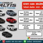 ราคาตารางดาวน์-ผ่อน Toyota Corolla Altis 2021 สเปคและออฟชั่น