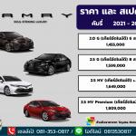 ราคาตารางดาวน์-ผ่อน  Toyota Camry 2021 สเปคและออฟชั่น