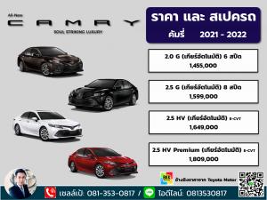 price-installment-down payment-specification comparison-toyota camry-ราคา-ตารางดาวน์ผ่อน-สเปค-รถยนต์โตโยต้า คัมรี่