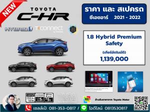 price-installment-down payment-specification comparison-toyota chr-ราคา-ตารางดาวน์ผ่อน-สเปค-รถยนต์โตโยต้า ซีเอชอาร์