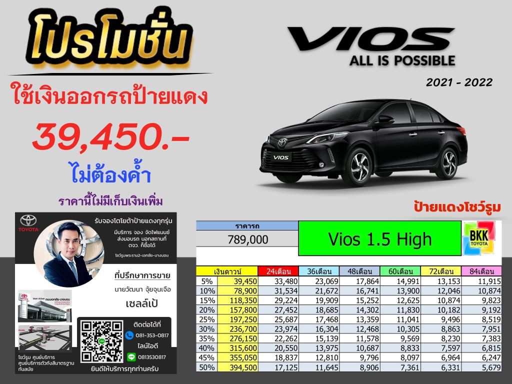 price-installment-down payment-campaign-discount-promotion-toyota vios-ตารางผ่อน-ดาวน์ต่ำ-ดาวน์น้อย-ดอกเบี้ยถูกพิเศษ-โปรโมชั่น-ไม่ค้ำ-ผ่อนนาน-ราคา-ส่วนลด-แคมเปญ-ของแถม-รถยนต์โตโยต้า วีออส-ส่วนบุคคลขนาดเล็ก-5ที่นั่ง-บีเซกเมนท์-ป้ายแดง-นั่งครอบครัว-ซับคอมแพค-ซีดาน-ซิตี้คาร์-city car-แต่งวีออส-แต่งvios