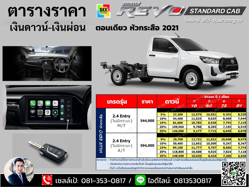 price-installment-down payment-specification comparison-toyota revo standard cab & chassis-ราคา-ตารางดาวน์ผ่อน-สเปค-โตโยต้า รีโว่ ตอนเดียว หัวกระสือ ไม่มีกระบะ