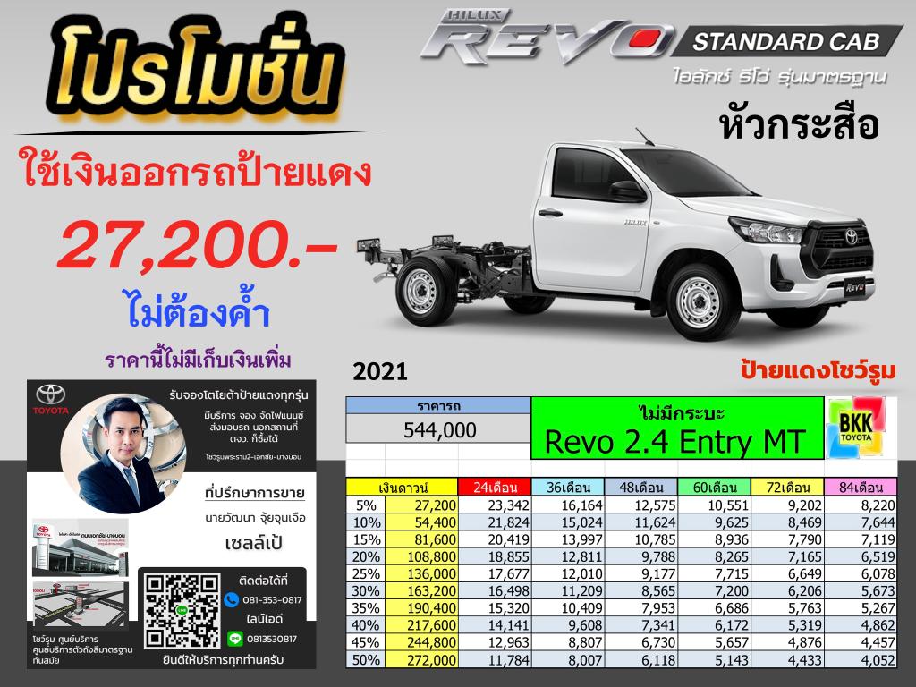 price-installment-down payment-campaign-discount-promotion-toyota-revo chassis-ตารางผ่อน-ดาวน์ต่ำ-ดาวน์น้อย-ดอกเบี้ยถูกพิเศษ-โปรโมชั่น-ไม่ค้ำ-ผ่อนนาน-ราคา-ส่วนลด-แคมเปญ-ของแถม-โตโยต้า-รีโว่-หัวเดี่ยว-หัวกระสือ-ไม่มีกระบะ