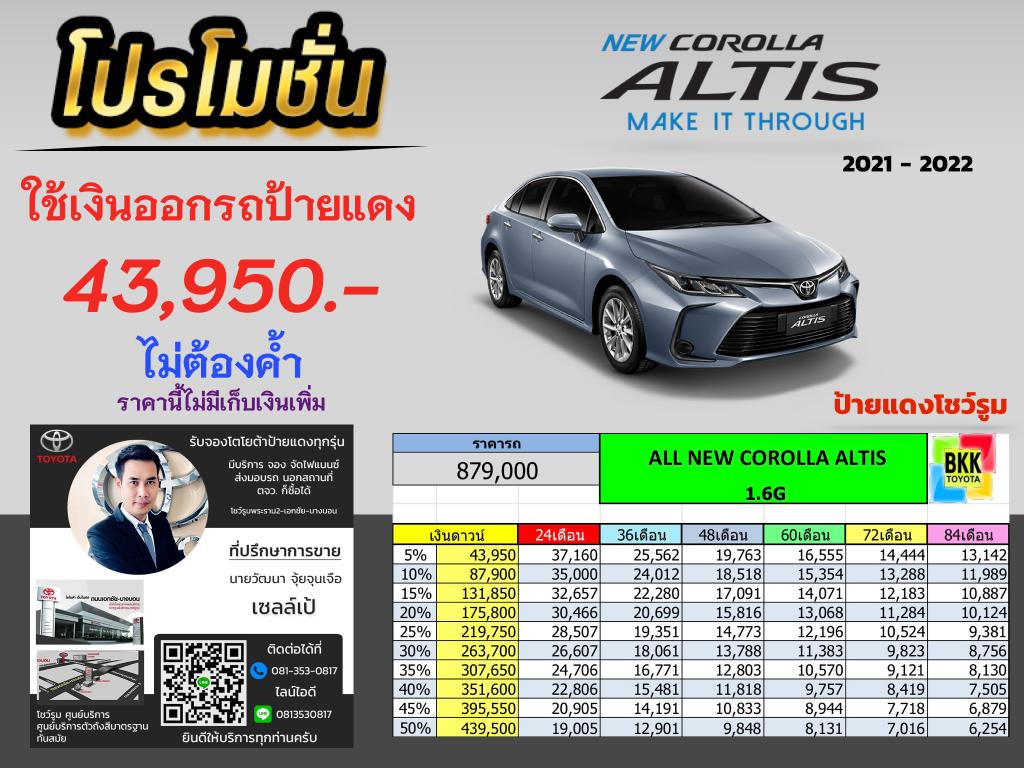 price-installment-down payment-campaign-discount-promotion-toyota corolla altis-ตารางผ่อน-ดาวน์ต่ำ-ดาวน์น้อย-ดอกเบี้ยถูกพิเศษ-โปรโมชั่น-ไม่ค้ำ-ผ่อนนาน-ราคา-ส่วนลด-แคมเปญ-ของแถม-รถยนต์โตโยต้า โคโรล่า อัลติส-ส่วนบุคคลขนาดเล็ก-5ที่นั่ง-ซีเซกเมนท์-ป้ายแดง-นั่งครอบครัว-ซับคอมแพค-ซีดาน-ไฮบริด-Hybrid-แต่งโคโรล่าอัลติส-แต่งcorolla altis