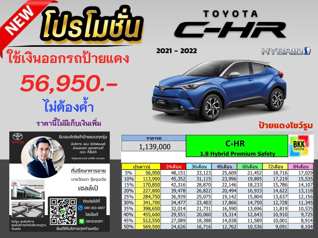 price-installment-down payment-campaign-discount-promotion-toyota chr-ตารางผ่อน-ดาวน์ต่ำ-ดาวน์น้อย-ดอกเบี้ยถูกพิเศษ-โปรโมชั่น-ไม่ค้ำ-ผ่อนนาน-ราคา-ส่วนลด-แคมเปญ-ของแถม-รถยนต์โตโยต้า ซีเอชอาร์-อเนกประสงค์-5ที่นั่ง-บีเซกเมนท์-ป้ายแดง-สปอร์ตครอสโอเวอร์ -ซับคอมแพคครอสโอเวอร์-รถทรงสปอร์ต-รถครอบครัว-ซับคอมแพค-แต่งซีเอชอาร์-แต่งC-HR