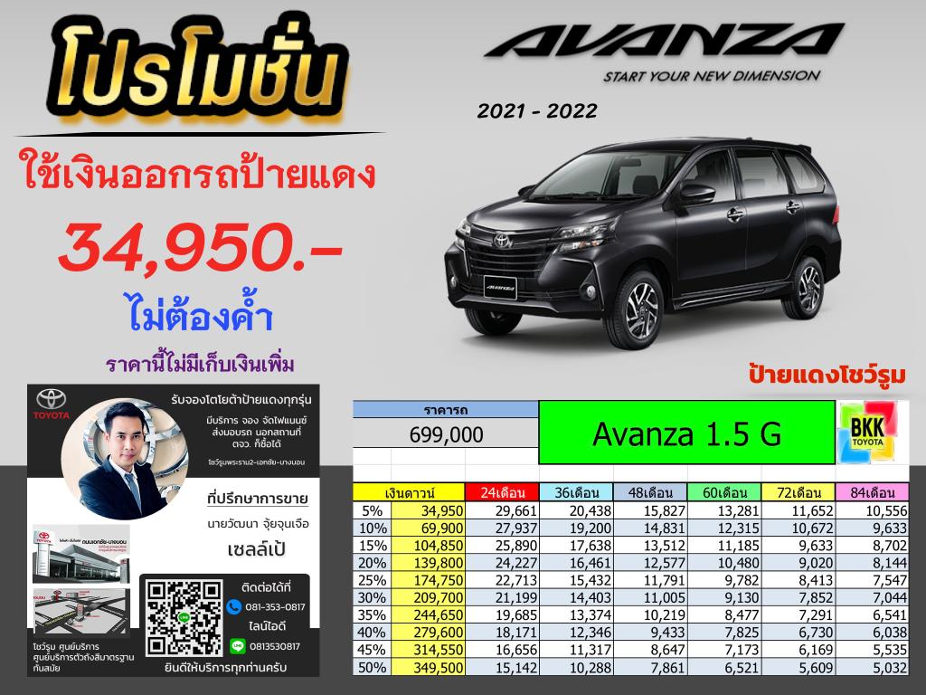 price-installment-down payment-campaign-discount-promotion-toyota avanza-ตารางผ่อน-ดาวน์ต่ำ-ดาวน์น้อย-ดอกเบี้ยถูกพิเศษ-โปรโมชั่น-ไม่ค้ำ-ผ่อนนาน-ราคา-ส่วนลด-แคมเปญ-ของแถม-รถยนต์โตโยต้า อแวนซ่า-อเนกประสงค์ขนาดใหญ่-7ที่นั่ง-บีเซกเมนท์-ป้ายแดง-เอ็มพีวี-MPV-รถครอบครัว-แต่งอแวนซ่า-แต่งavanza