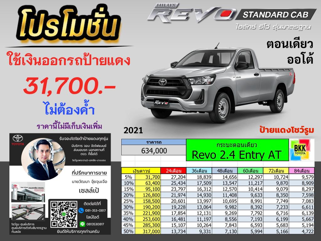 price-installment-down payment-campaign-discount-promotion-revo standard cab-ตารางผ่อน-ดาวน์ต่ำ-ดาวน์น้อย-ดอกเบี้ยถูกพิเศษ-โปรโมชั่น-ไม่ค้ำ-ผ่อนนาน-ราคา-ส่วนลด-แคมเปญ-ของแถม-โตโยต้า รีโว่ กระบะตอนเดียว