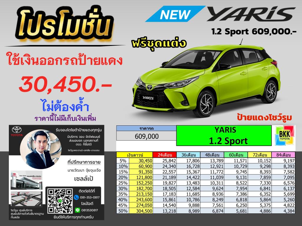 price-installment-down payment-campaign-discount-promotion-toyota yaris-ตารางผ่อน-ดาวน์ต่ำ-ดาวน์น้อย-ดอกเบี้ยถูกพิเศษ-โปรโมชั่น-ไม่ค้ำ-ผ่อนนาน-ราคา-ส่วนลด-แคมเปญ-ของแถม-รถยนต์โตโยต้า ยาริส-รถยนต์ส่วนบุคคลขนาดเล็ก-5ที่นั่ง-บีเซกเมนท์-ป้ายแดง-นั่งครอบครัว-ซับคอมแพค-ซีดาน-อีโค่คาร์-eco car-แต่งยาริส-แต่งyaris