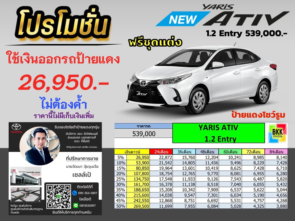price-installment-down payment-campaign-discount-promotion-toyota yaris ativ-ตารางผ่อน-ดาวน์ต่ำ-ดาวน์น้อย-ดอกเบี้ยถูกพิเศษ-โปรโมชั่น-ไม่ค้ำ-ผ่อนนาน-ราคา-ส่วนลด-แคมเปญ-ของแถม-รถยนต์โตโยต้า ยาริส เอทีฟ-รถยนต์ส่วนบุคคลขนาดเล็ก-5ที่นั่ง-บีเซกเมนท์-ป้ายแดง-นั่งครอบครัว-ซับคอมแพค-ซีดาน-อีโค่คาร์-eco car-แต่งยาริส เอทีฟ-แต่งyaris ativ