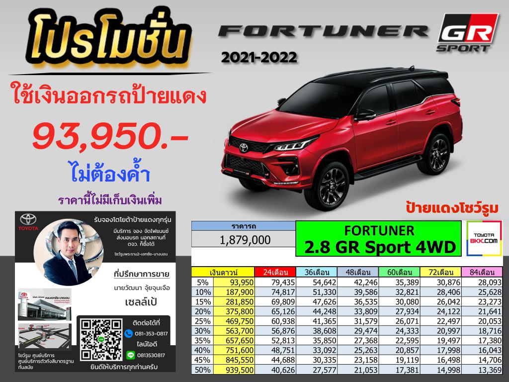 price-installment-down payment-campaign-discount-promotion-toyota fortuner gr sport-ตารางผ่อน-ดาวน์ต่ำ-ดาวน์น้อย-ดอกเบี้ยถูกพิเศษ-โปรโมชั่น-ไม่ค้ำ-ผ่อนนาน-ราคา-ส่วนลด-แคมเปญ-ของแถม-รถยนต์โตโยต้า ฟอร์จูนเนอร์ จีอาร์ สปอร์ต-อเนกประสงค์ขนาดกลาง-7ที่นั่ง-รถSUV-ป้ายแดง-พีพีวี-PPV-รถครอบครัว-แต่งฟอร์จูนเนอร์ จีอาร์ สปอร์ต-แต่งfortuner gr sport
