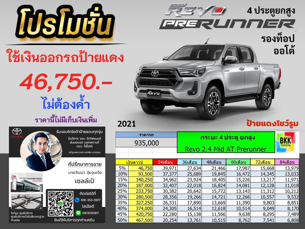 price-installment-down payment-campaign-discount-promotion-toyota revo double cab prerunner-ตารางผ่อน-ดาวน์ต่ำ-ดาวน์น้อย-ดอกเบี้ยถูกพิเศษ-โปรโมชั่น-ไม่ค้ำ-ผ่อนนาน-ราคา-ส่วนลด-แคมเปญ-ของแถม-โตโยต้า รีโว่ 4 ประตูยกสูง