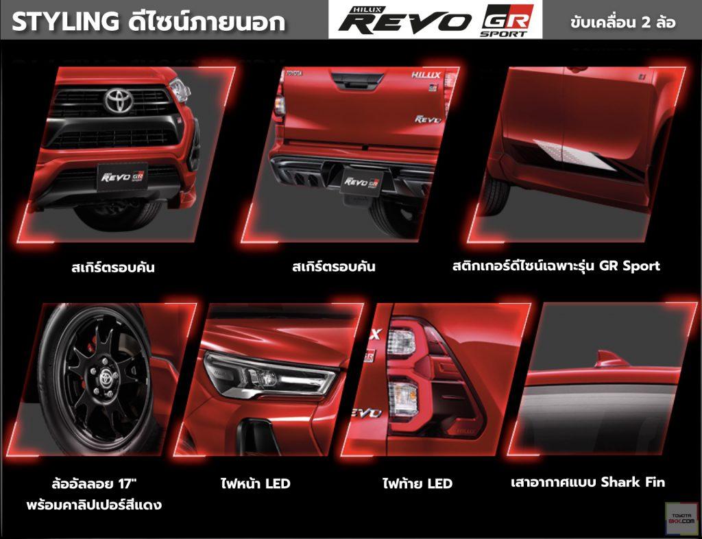 ภายนอก-exterior-toyota hilux revo gr sport-รถยนต์โตโยต้า ไฮลักซ์ รีโว่ จีอาร์ สปอร์ต