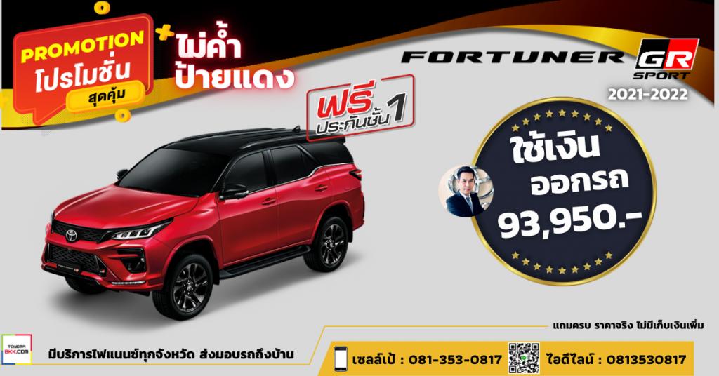 price-campaign-discount-promotion-toyota fortuner gr sport-ดาวน์ต่ำ-ดาวน์น้อย-ไม่ค้ำ-ผ่อนนาน-ราคา-ส่วนลด-ดอกเบี้ยถูกพิเศษ-แคมเปญ-ของแถม-โปรโมชั่น-รถยนต์โตโยต้า ฟอร์จูนเนอร์ จีอาร์ สปอร์ต-อเนกประสงค์ขนาดกลาง-7ที่นั่ง-รถSUV-ป้ายแดง-พีพีวี-PPV-รถครอบครัว-แต่งฟอร์จูนเนอร์ จีอาร์ สปอร์ต-แต่งfortuner gr sport