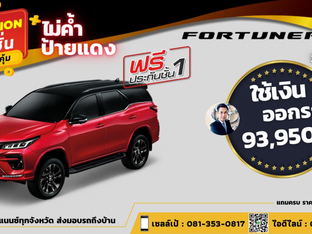 โปรโมชั่น Fortuner GR Sport ใช้เงินออกรถ 93,950 ไม่ค้ำป้ายแดง