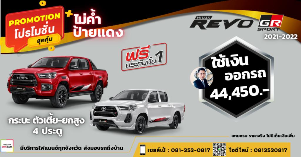 price-campaign-discount-promotion-toyota hilux revo gr sport-ดาวน์ต่ำ-ดาวน์น้อย-ไม่ค้ำ-ผ่อนนาน-ราคา-ส่วนลด-ดอกเบี้ยถูกพิเศษ-แคมเปญ-ของแถม-โปรโมชั่น-รถยนต์โตโยต้า ไฮลักซ์ รีโว่ จีอาร์ สปอร์ต-รถกระบะรุ่น GR-5ที่นั่ง-กระบะดีไซน์สปอร์ต-ป้ายแดง-กระบะบรรทุกของ-กระบะใช้งานทั่วไป-แต่งไฮลักซ์ รีโว่ จีอาร์ สปอร์ต-แต่ง hilux revo gr sport
