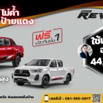 โปรโมชั่น Revo 4 ประตู GR Sport ใช้เงินออกรถ 44,450 ไม่ค้ำป้ายแดง