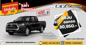price-campaign-discount-promotion-toyota revo smart cab z edition-ดาวน์ต่ำ-ดาวน์น้อย-ไม่ค้ำ-ผ่อนนาน-ราคา-ส่วนลด-ดอกเบี้ยถูกพิเศษ-แคมเปญ-ของแถม-โปรโมชั่น-โตโยต้า รีโว่สมาร์ทแค็บเตี้ย แซดอิดิชั่น กระบะ 2ประตู ตอนครึ่ง