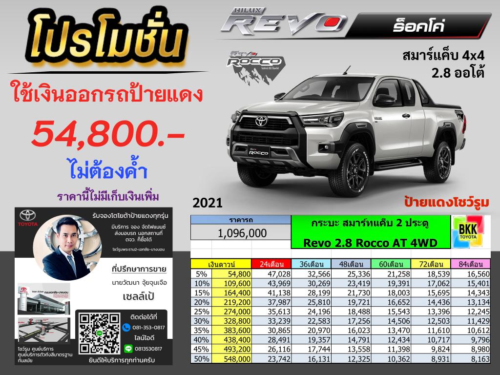 price-installment-down payment-campaign-discount-promotion-toyota revo rocco-ตารางผ่อน-ดาวน์ต่ำ-ดาวน์น้อย-ดอกเบี้ยถูกพิเศษ-โปรโมชั่น-ไม่ค้ำ-ผ่อนนาน-ราคา-ส่วนลด-แคมเปญ-ของแถม-โตโยต้า รีโว่ ร็อคโค่