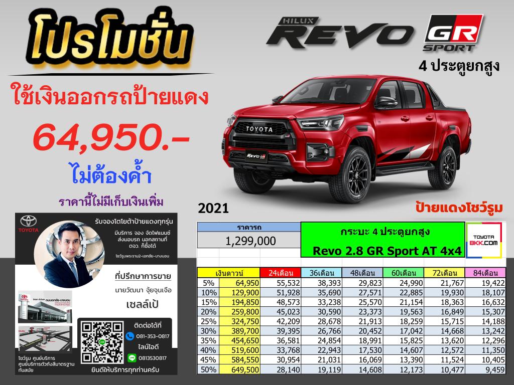price-installment-down payment-campaign-discount-promotion-toyota hilux revo gr sport-ตารางผ่อน-ดาวน์ต่ำ-ดาวน์น้อย-ดอกเบี้ยถูกพิเศษ-โปรโมชั่น-ไม่ค้ำ-ผ่อนนาน-ราคา-ส่วนลด-แคมเปญ-ของแถม-รถยนต์โตโยต้า ไฮลักซ์ รีโว่ จีอาร์ สปอร์ต-รถกระบะรุ่น GR-5ที่นั่ง-กระบะดีไซน์สปอร์ต-ป้ายแดง-กระบะบรรทุกของ-กระบะใช้งานทั่วไป-แต่งไฮลักซ์ รีโว่ จีอาร์ สปอร์ต-แต่งhilux revo gr sport